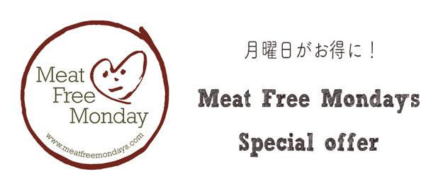 meat-free-monday-slider