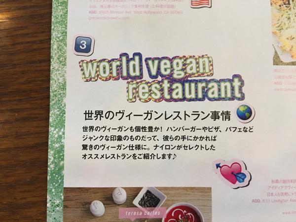 NYLON JAPAN 201607 veganic2