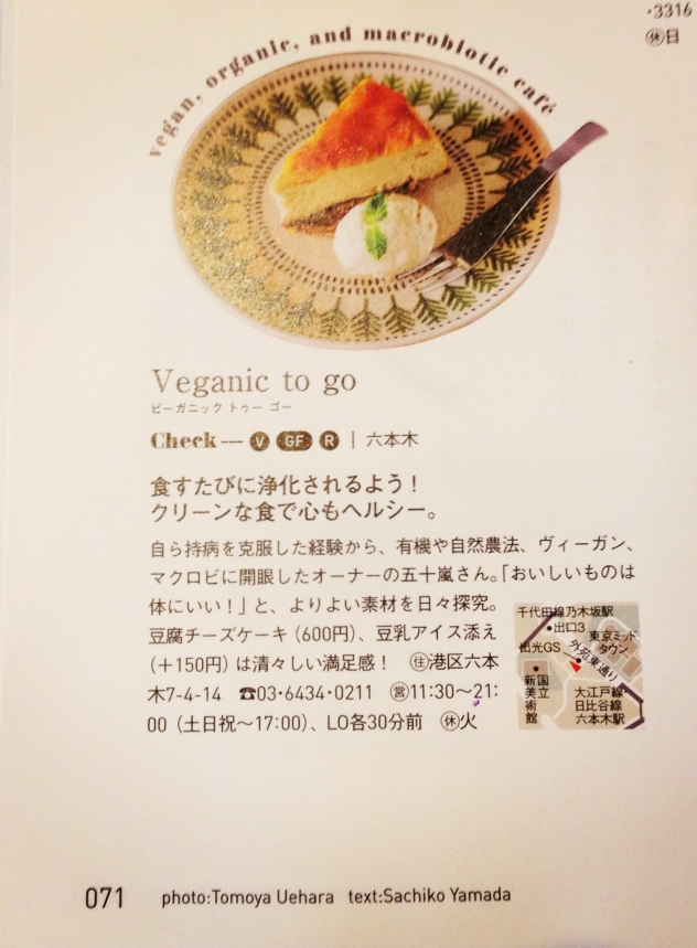 hanako_veganic